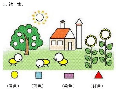 一年级数学上册练习题三(人教版)图片