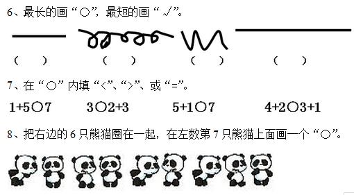 一年级数学上册练习题三(人教版)