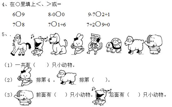一年级数学上册练习题四(人教版)