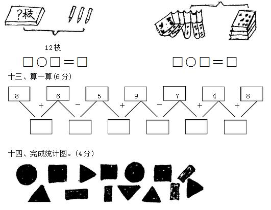 一年级数学上册练习题六(人教版)