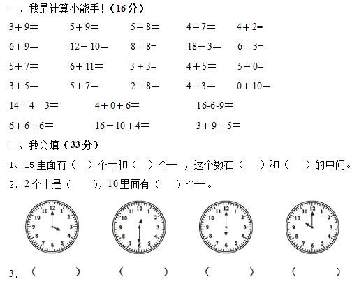 一年级数学上册练习题七(人教版)