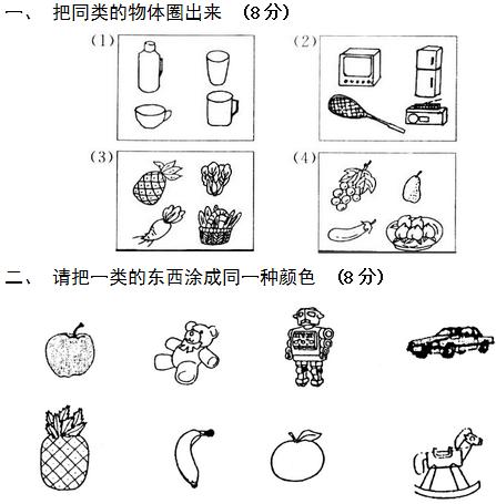 新人教版一年级数学上册练习题 第三单元图片