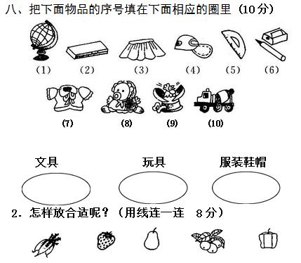 单元教版一小学数学公约练习题(第三新人)图画道德与法治家庭上册年级图片
