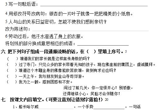 年级版小学六上册语文人教期中考试卷六(附答的小学生作文记事图片