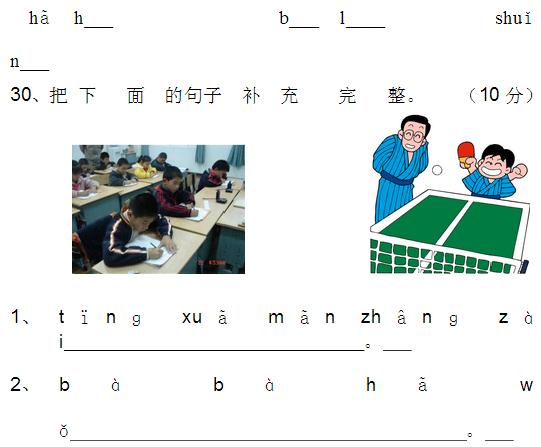 小学一年级语文上册期中试卷七 人教版