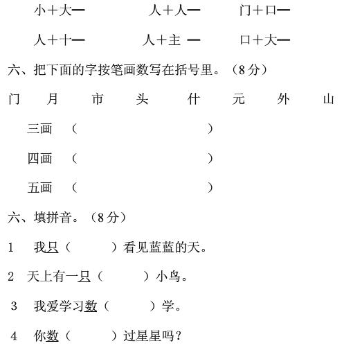 小学一年级语文上册期中试卷十 人教版
