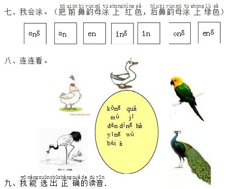 小学一年级语文上册期中试卷二(苏教版)