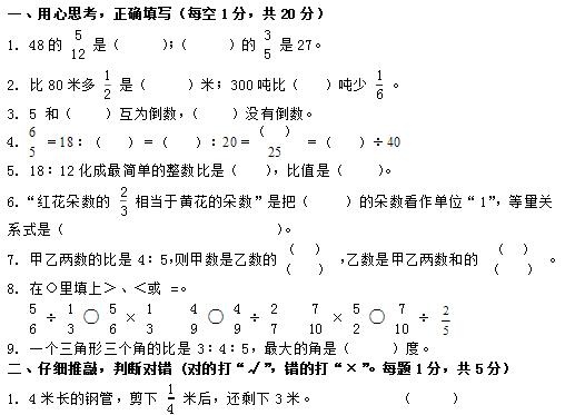 六年级上册试卷答案_六年级数学上册期中试卷及答案之卷一(人教版) --小学频道--中国 ...