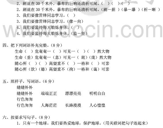 六年级语文月考答案_人教版小学六年级语文上册期中考试卷(十四) --小学频道--中国 ...