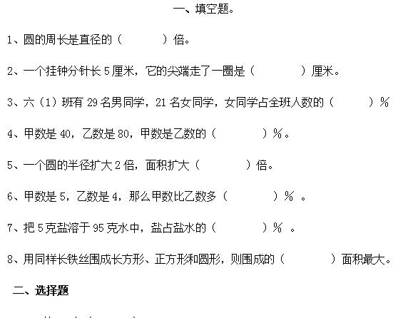 六年级上册试卷答案_六年级数学上册期中试卷及答案之卷七(人教版) —中国教育在线