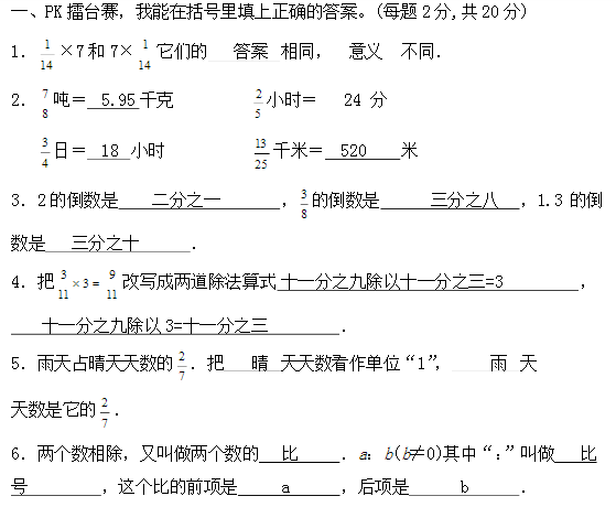 六年级上册试卷答案_六年级数学上册期中试卷及答案之卷九(人教版) --小学频道--中国 ...
