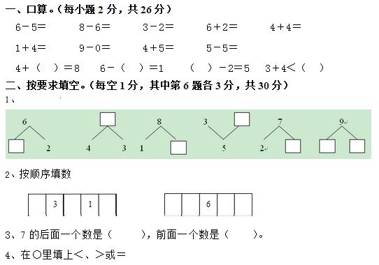 一年级上册数学期中试卷七(人教版)