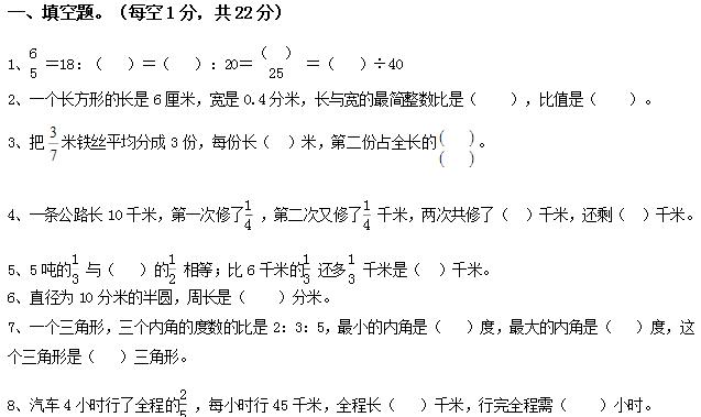 六年级上册试卷答案_六年级上册数学期中试卷及答案(2014年新人教版) --小学频道--中国 ...