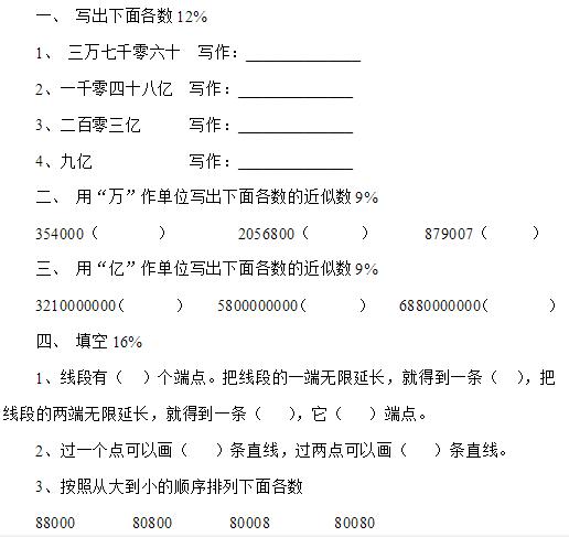 小学四年级上册数学期中试卷四(苏教版)