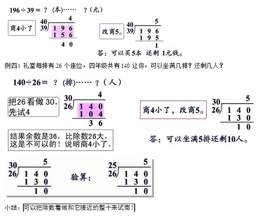 小学四年级数学上册重要知识点归纳:第五单元知识点