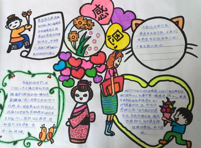 感恩节手抄报:感恩 我的老师(内容 图片)