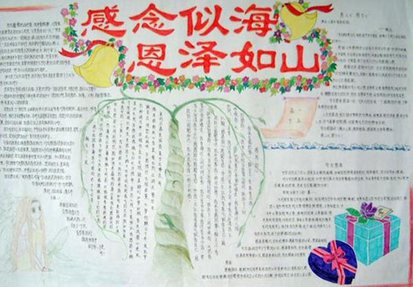 感恩节手抄报:感恩似海 恩泽如山(内容 图片)图片