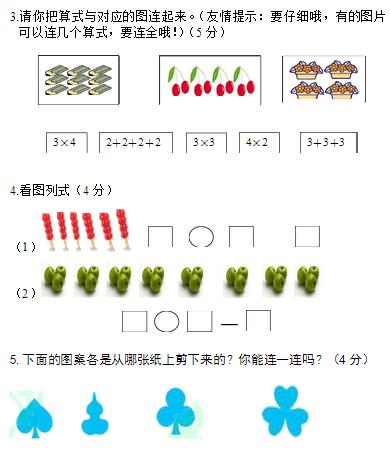 二年级数学上册期中试卷二 北师大版 高清图片