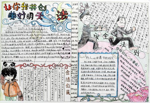 国家宪法日手抄报 国家宪法日手抄报版面设计图片大全图片