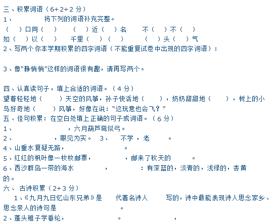 三年级上册语文期末试卷三(人教版) --小学频道--中国 ...