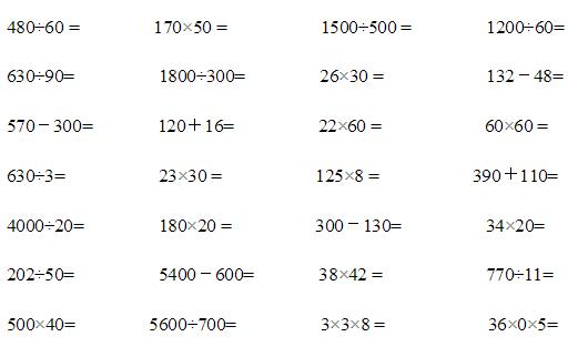 数学四人教上册墙纸期末年级四(小学版)小学生报试卷图片