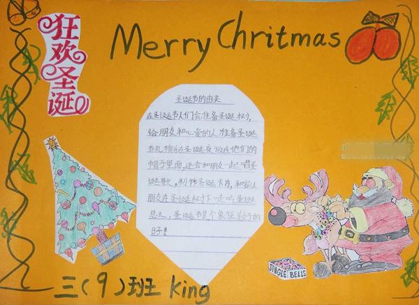 圣诞节手抄报版面设计图大全 --小学频道--中国教育