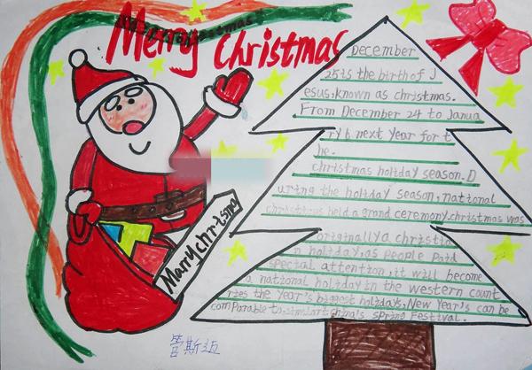 圣诞节手抄报版面设计图大全