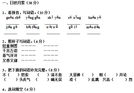 小学三年级上册语文期末试卷及答案卷一(2013人教版)