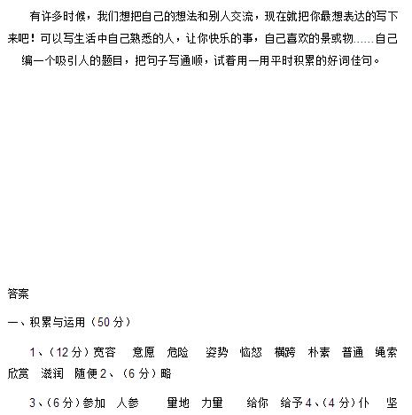 小学三案卷上册语文期末小学及答人教五(试卷中心莱芜年级图片