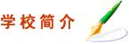中国教育在线教育人才招聘平台
