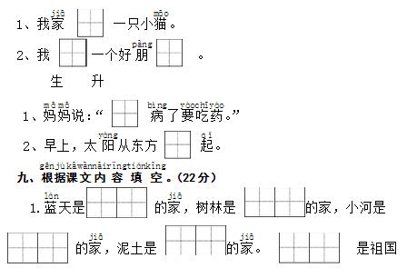 上册一小学年级语文期末试卷四(苏教版)小学九龙坡区重庆市图片