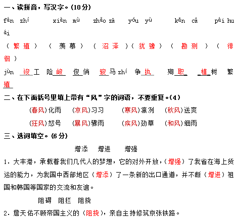 案卷六上册语文试卷期末年级及答小学四(2013富阳小学报名v案卷图片