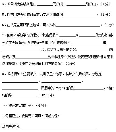 [六年级语文期末测试卷]六年级上册语文测试卷