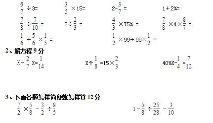 小学六年级数学上册期末试卷及答案卷一