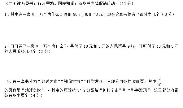 小学六案卷试卷年级期末上册及答数学五(2010鹤壁市第五图片小学图片