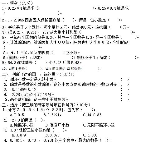 数学五年级上册小学期末考试卷及答案五(2011学十五小上饶图片