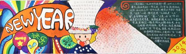 """""""高清版""""元旦黑板报版面设计图大全 --小学频道--中国"""