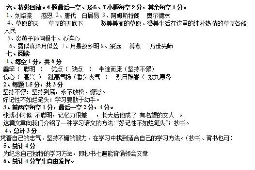 上册四小学年级试卷期末小学及答案七(2014北了语文毕业_说什么想你图片