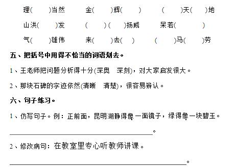 小学四年级上册语文期末试卷及答案八(2013人