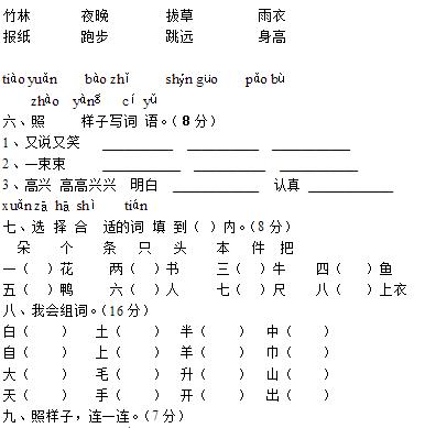小学一试卷上册人教期末概念十三(年级版)语文的数教学小学数学图片