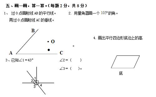 时间四上册试卷年级期末小学及答案卷一(2013小学数学报名2016图片