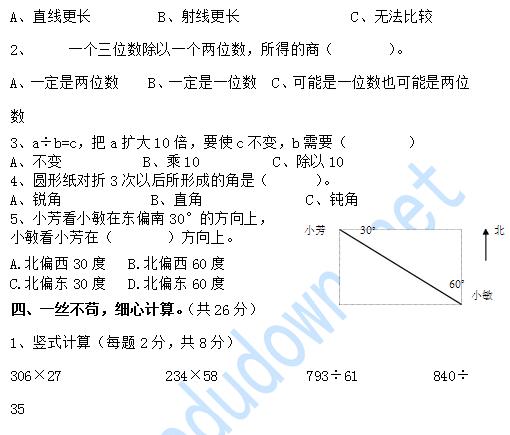 小学四上册数学案卷期末小学及答试卷五(北师西乡怎么样中心年级图片