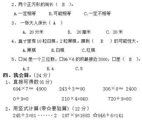 小学三小学上册作文期末年级及答试卷五(案卷经典数学三年级(〉清明图片