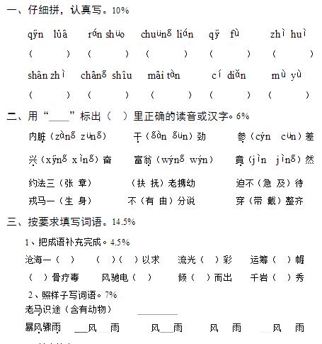 小学三年级语文上册期末试卷及答案九(苏教版)
