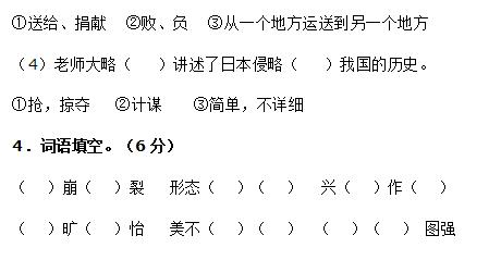 小学三年级语文上册期末试卷及答案十(苏教版)