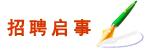 上海第二工业大学2017年工作人员公开招聘公告