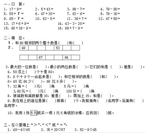 答案一年级上册数学期末故事及小学七(2013人小学试卷v答案图片