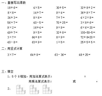 小学二年级上册数学期末考试卷及答案十(2012苏教版)
