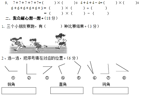 小学二年级上册数学期末考试卷及答案卷十一(2014)