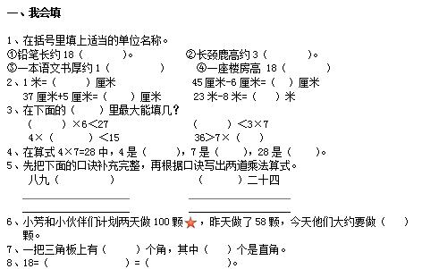 小学二年级上册数学期末考试卷及答案十三(2011年)